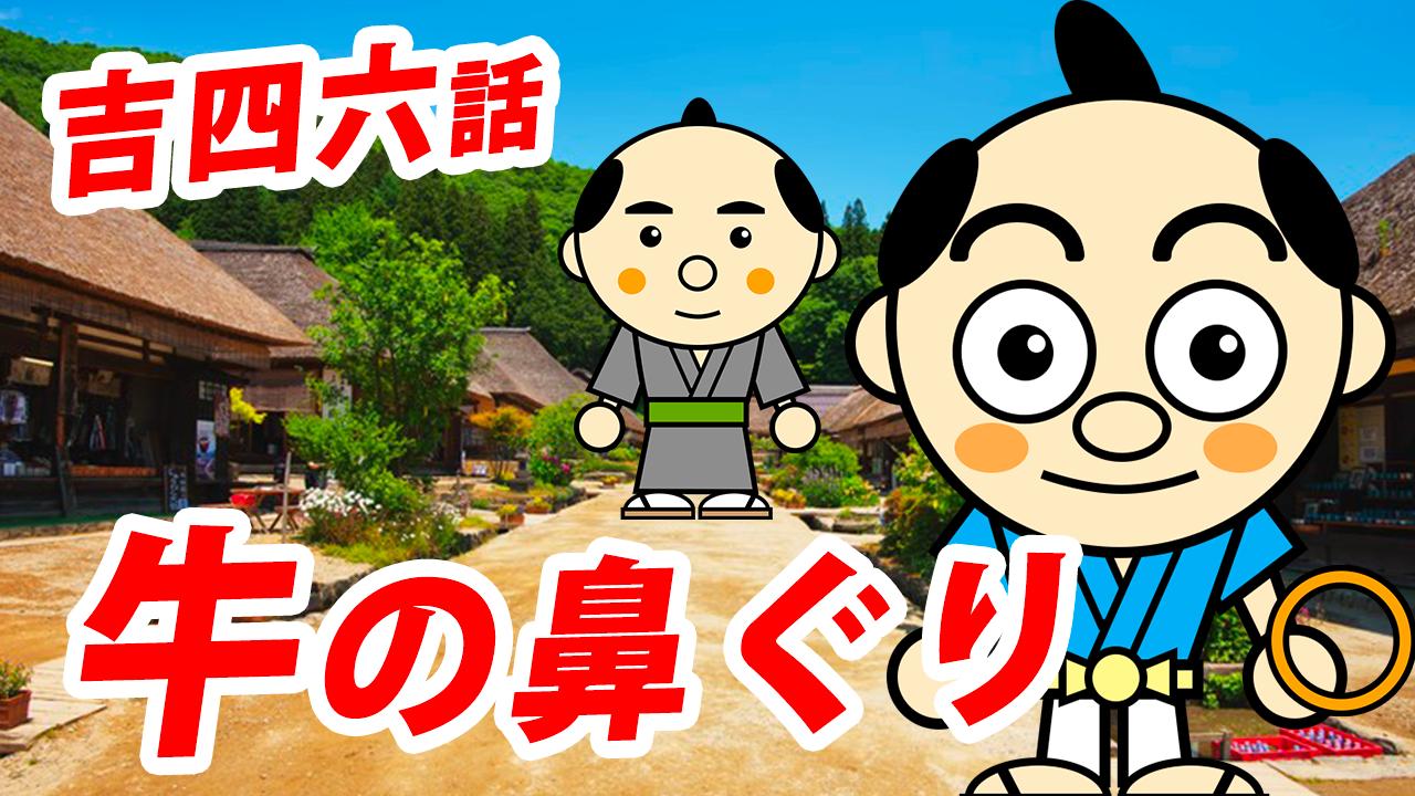 大分県産ローカルタレントが朗読【吉四六話/牛の鼻ぐり】