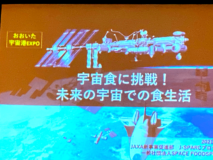 おおいた宇宙港EXPO④【未来の宇宙での食生活】