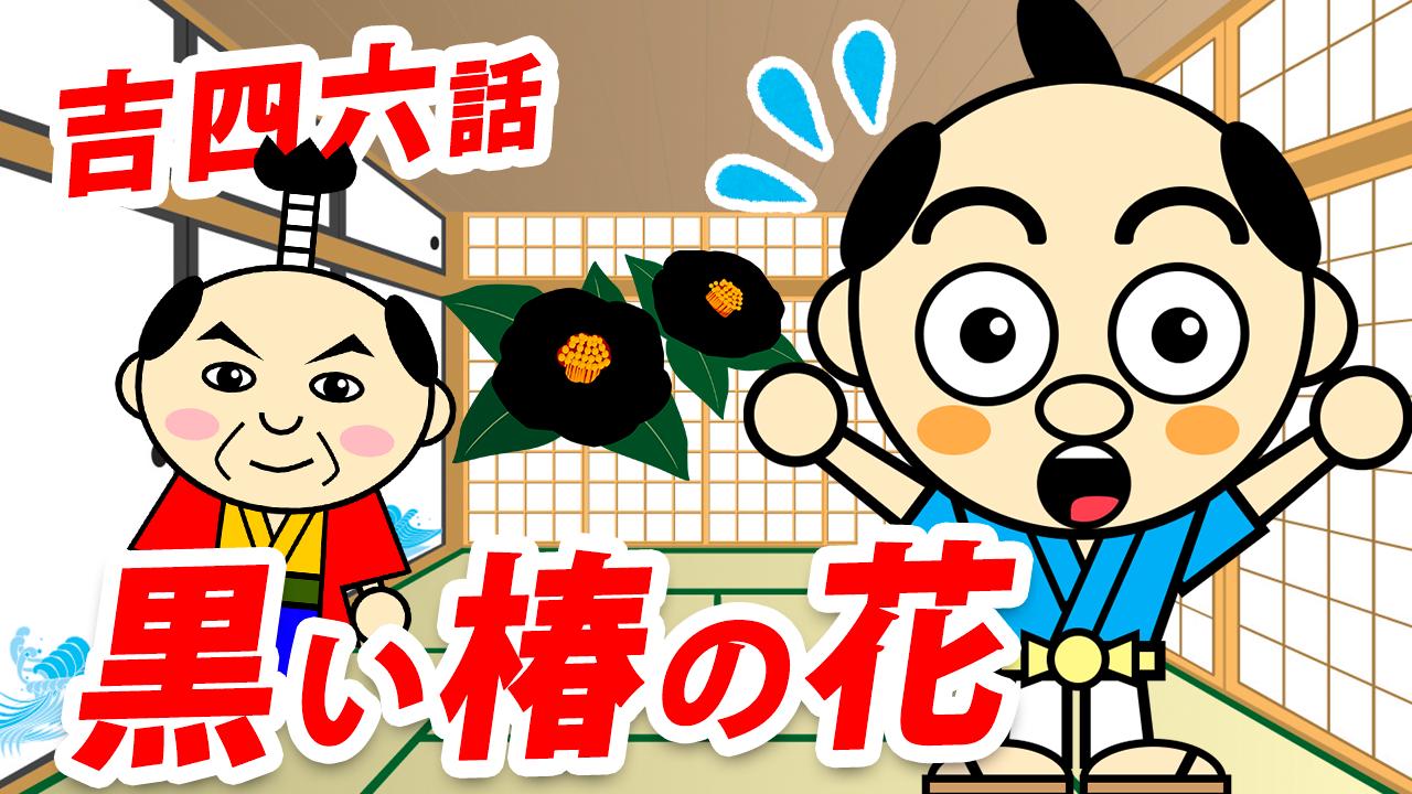 【吉四六話/黒い椿の花】大分ローカルタレントが朗読