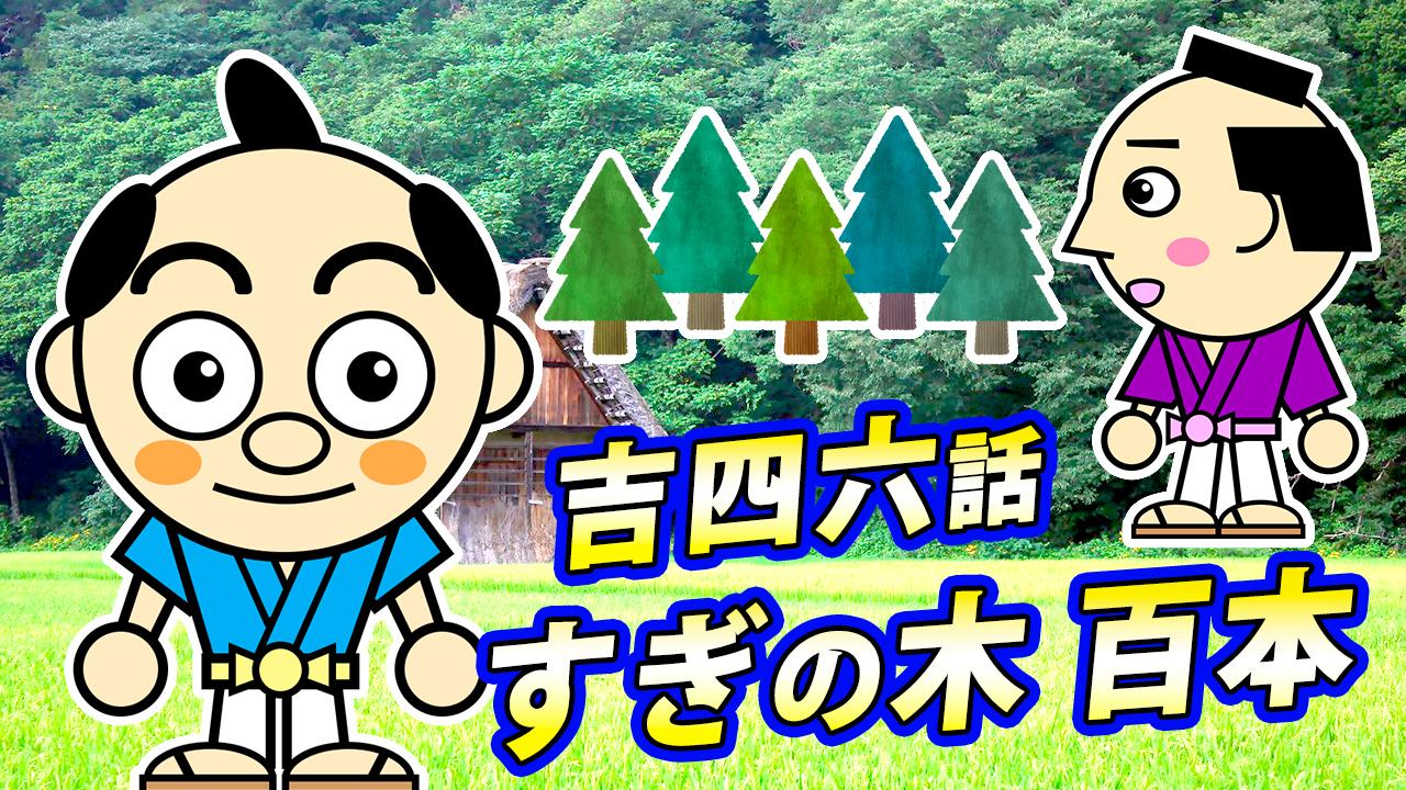 【吉四六話/すぎの木、百本】大分ローカルタレントが朗読