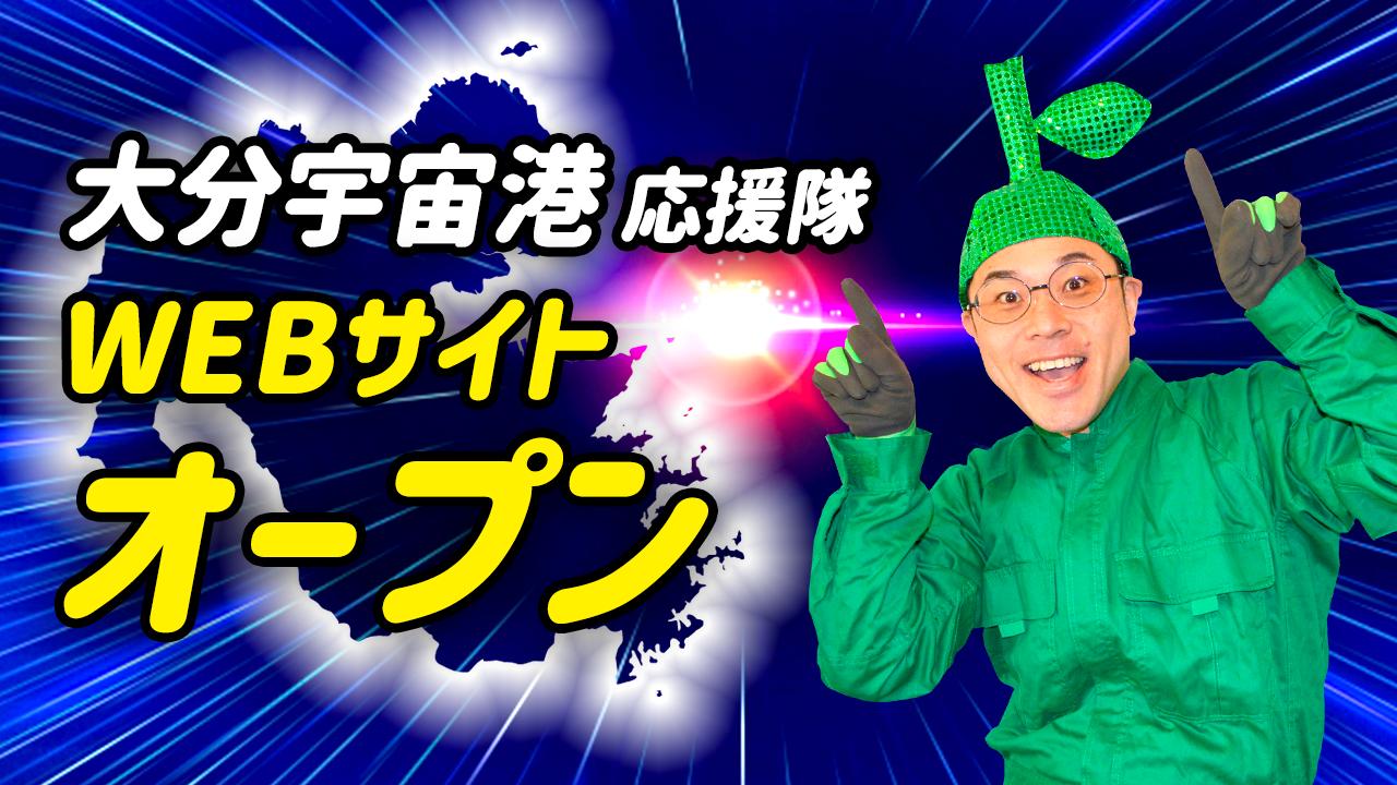 【開設】大分宇宙港応援隊のWEBサイト