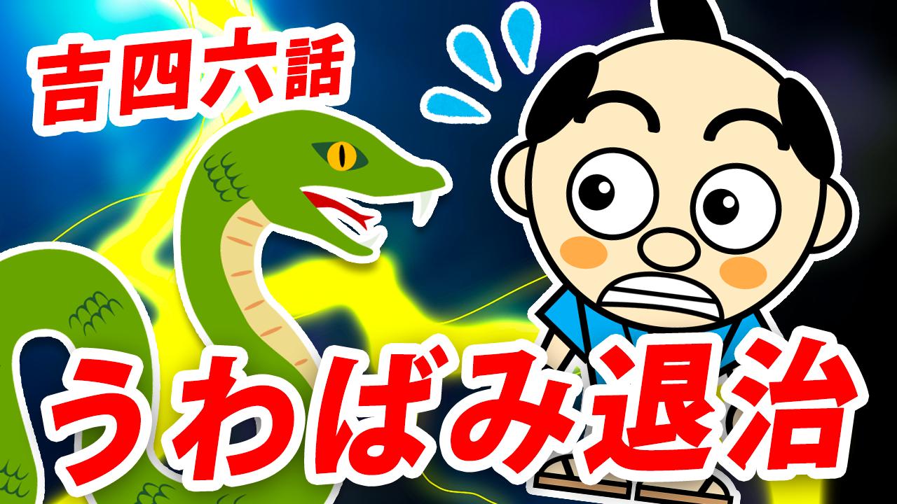 【吉四六話/うわばみ退治】大分ローカルタレントが朗読