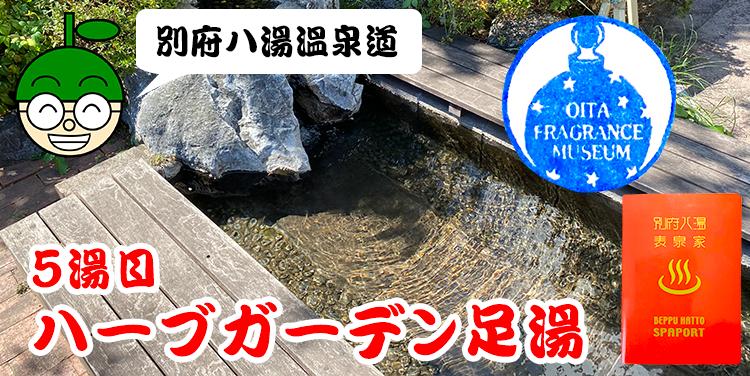 大分ローカルタレントの別府八湯温泉道!(5湯目:ハーブガーデン足湯編)