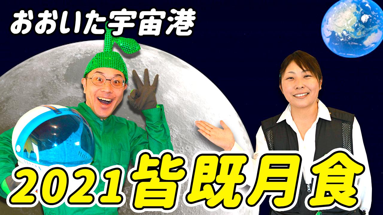 【大分宇宙港vol.8】皆既月食を見よう!