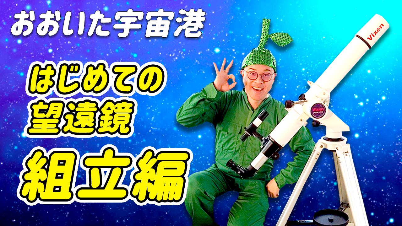 【大分宇宙港vol.6】はじめての望遠鏡 組立編