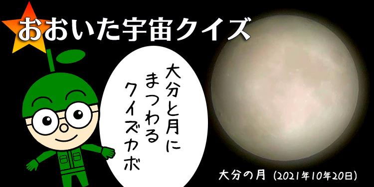 【おおいた宇宙クイズ】 大分ローカルタレントが大分県と月のクイズを出題