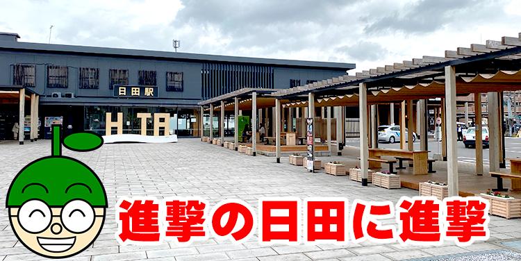 進撃の日田‼️ 大分ローカルタレントが「進撃の巨人」を直撃(日田駅編)
