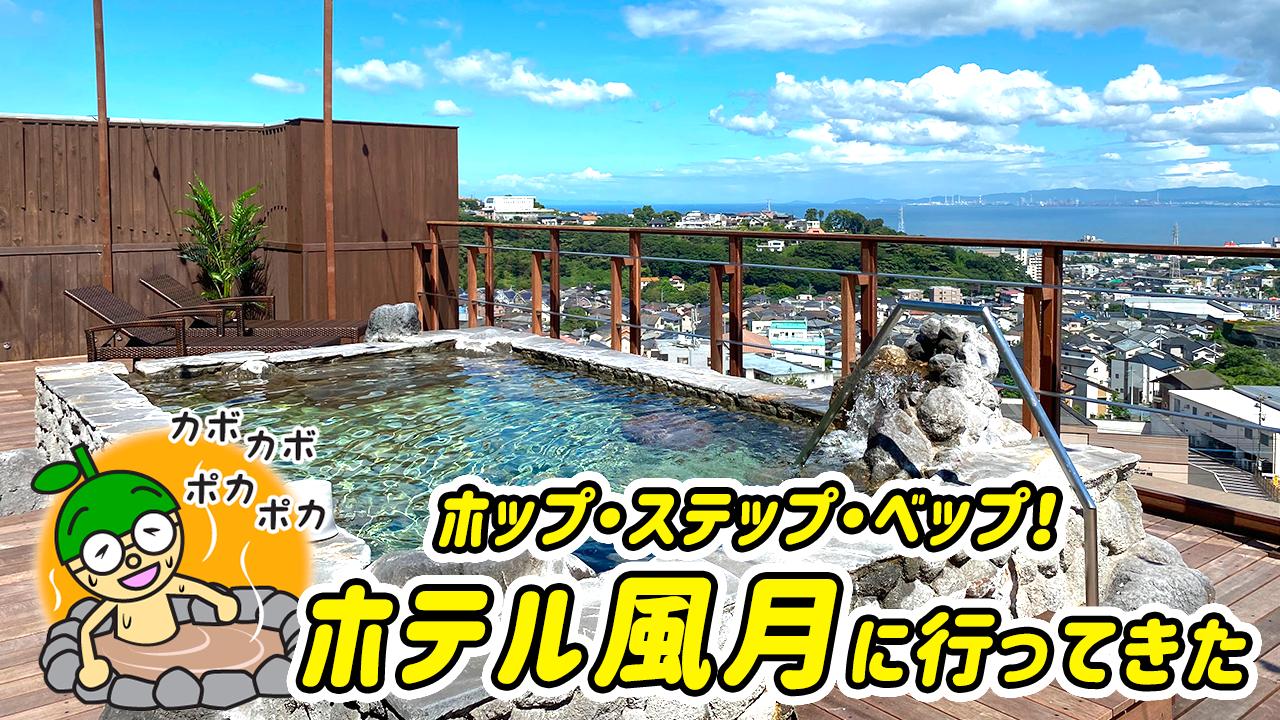 【体験宿泊】別府鉄輪温泉 湯快リゾートプレミアム ホテル風月