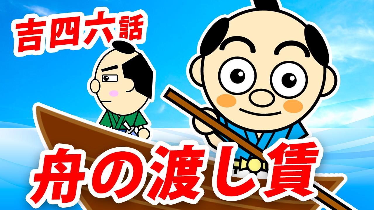 【吉四六話/舟の渡し賃】大分ローカルタレントが朗読