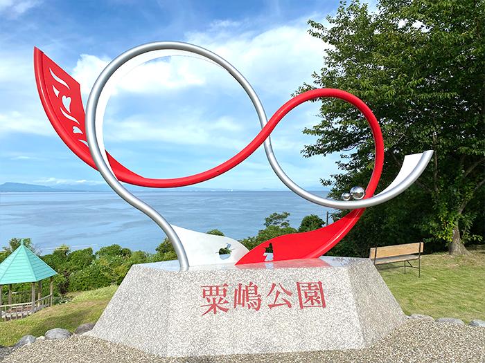 縁結びモニュメント「結」!粟嶋公園(豊後高田市)