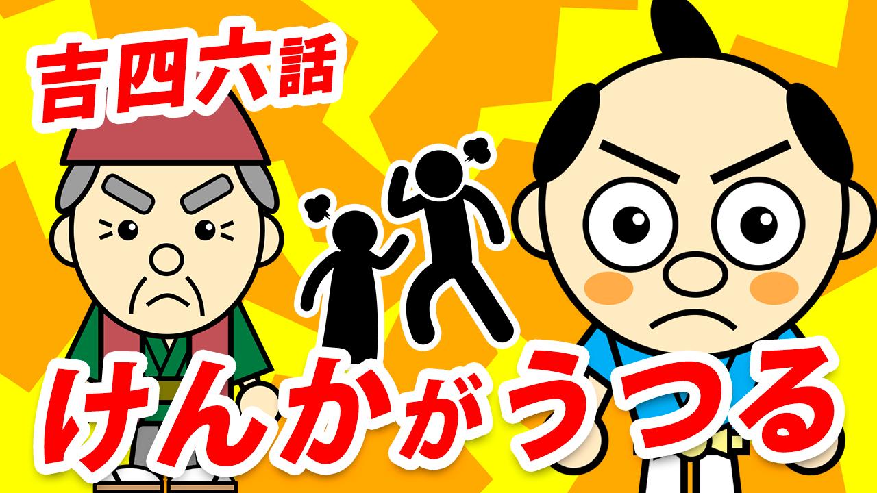 大分県産ローカルタレントが朗読【吉四六話/けんかがうつる】