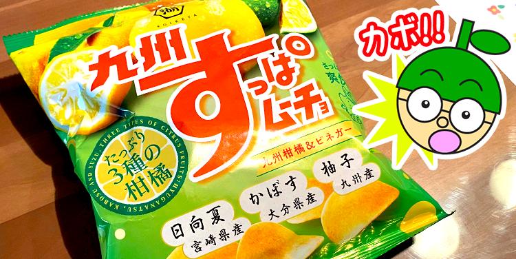 九州すっぱムーチョ! 大分ローカルタレントが柑橘系お菓子をパクリ!