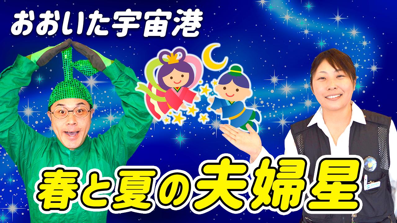 【大分宇宙港vol.3】春と夏の夫婦星