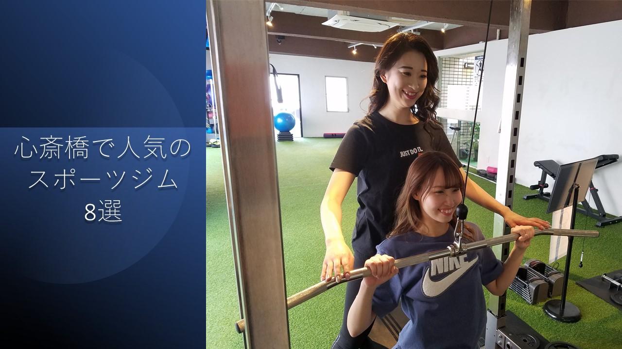 大阪心斎橋で人気のジム8選