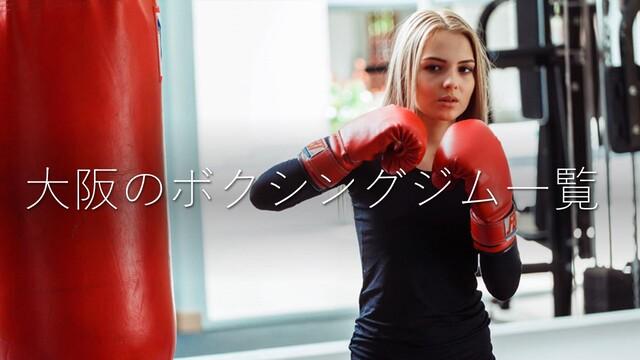 大阪のボクシングジム一覧