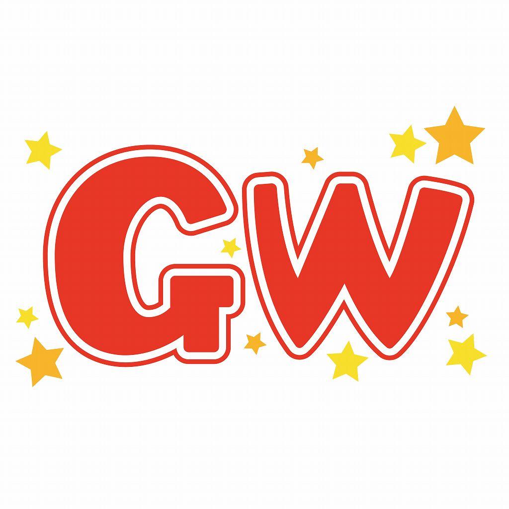 ゴールデンウィークの営業について