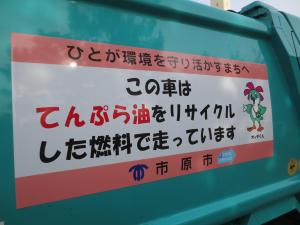 市原市ゴミ収集車