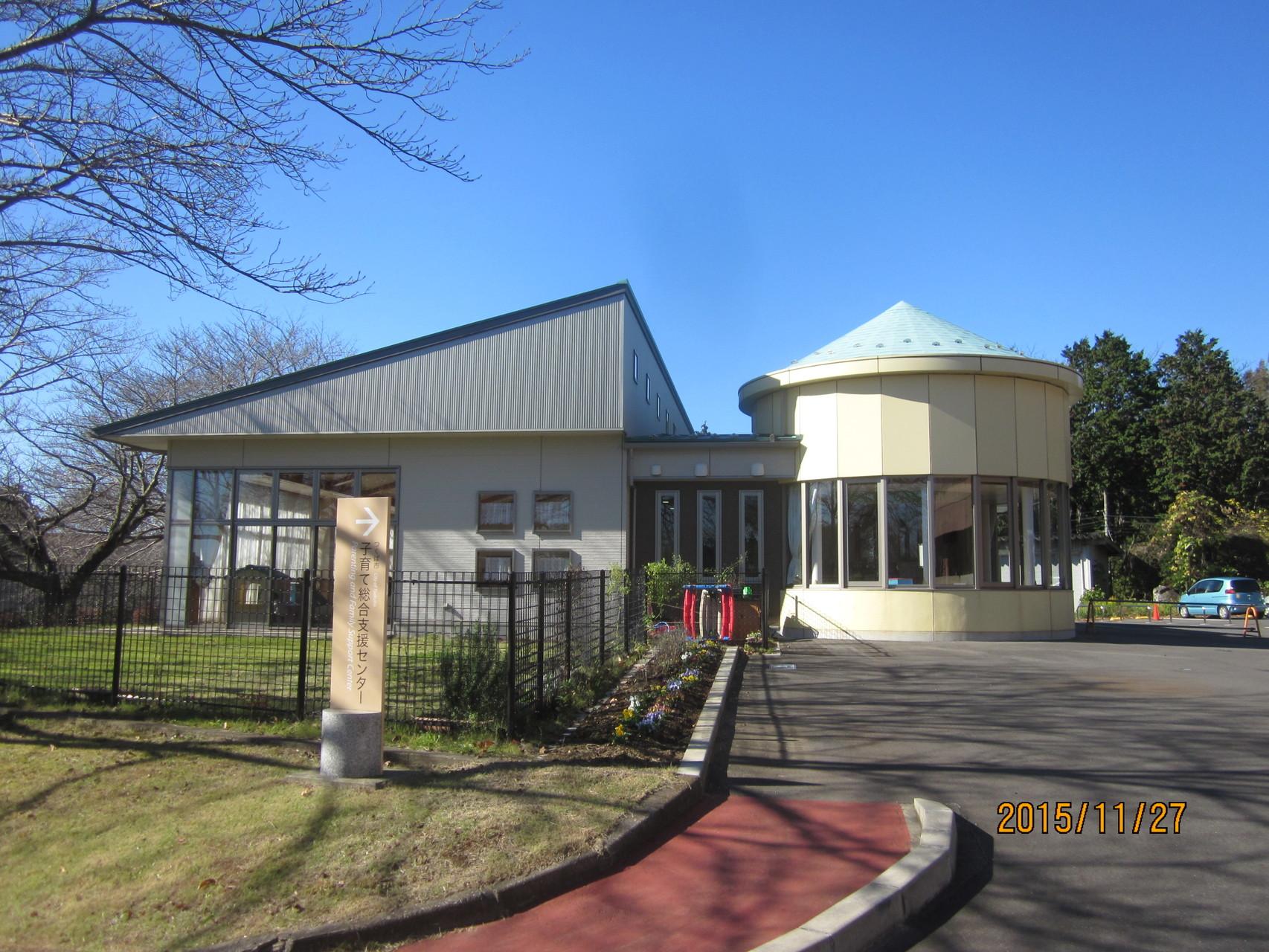 桜子育て総合支援センター