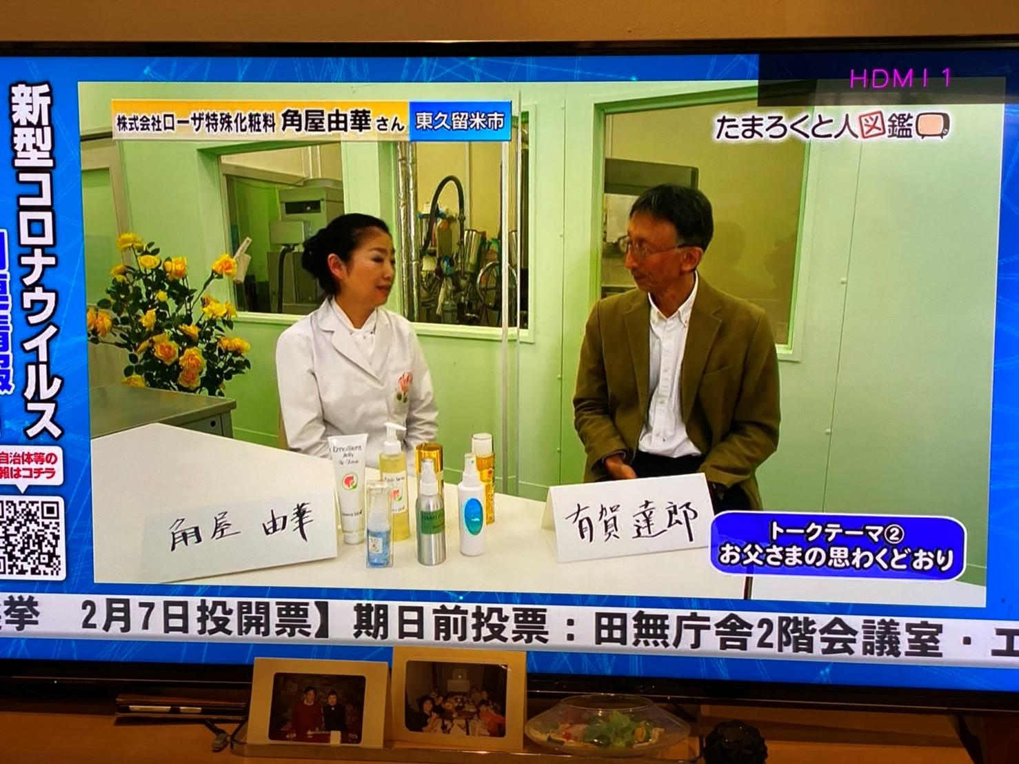 テレビ放映中