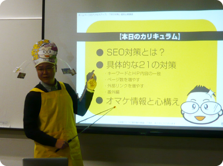セミナー「アクセスアップ!SEO対策の超初心者講座」の1コマ