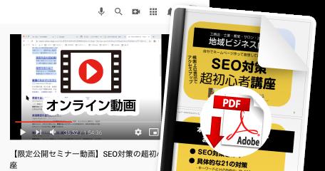 セミナー「アクセスアップ!SEO対策の超初心者講座」DVD・レジメ・リンク集3点セット