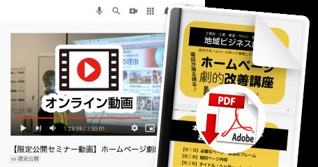 セミナー「問い合わせアップ!ホームページ劇的改善講座」DVD・レジメ・リンク集3点セット