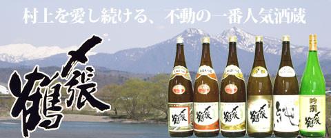 〆張鶴 宮尾酒造 simeharituru