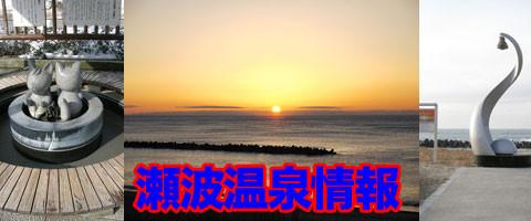 瀬波温泉 観光 情報 案内 穴場 スポット