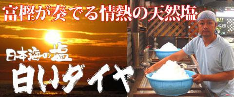 日本海の天然塩 白いダイヤ