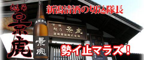 越乃景虎 諸橋酒造 kagetora