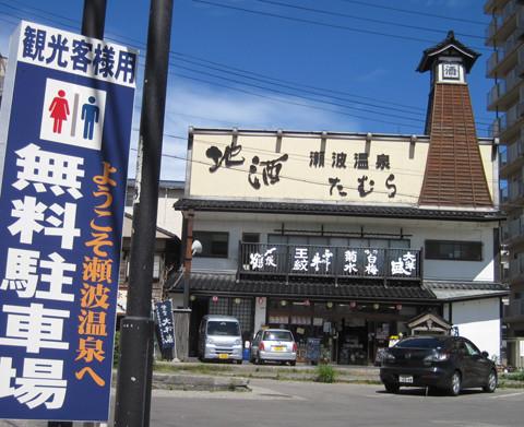 瀬波温泉無料駐車場目の前です!