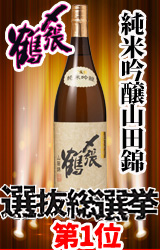 〆張鶴選抜総選挙 1位 〆張鶴 純米吟醸山田錦