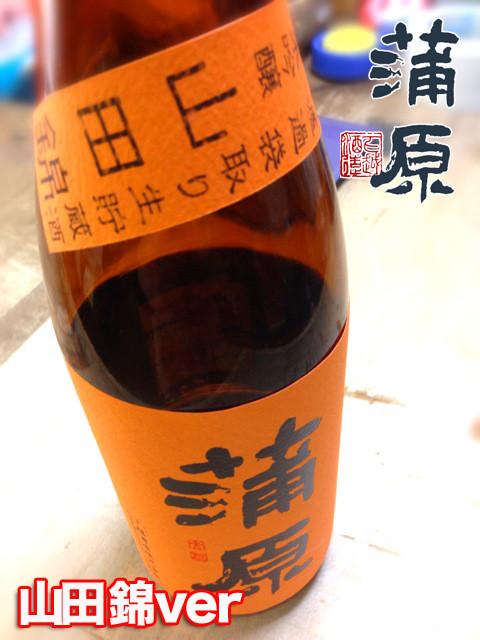 蒲原 純米吟醸生貯蔵酒 山田錦ver