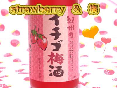 紀州のイチゴ梅酒 イメージ