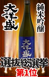 大洋盛選抜総選挙 1位 大洋盛 純米吟醸