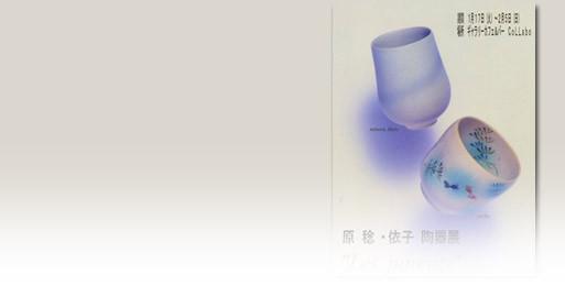 原清和[原 稔・依子](陶芸)/プロフィール 陶器作家。 心地よい使いやすい器、作り手のらしさや意欲が伝わる器、持っていて楽しく、持ち主が主役になる器、そんな視点にこだわって作陶されています。