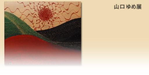 山口ゆめ(絵)/プロフィール 豪快で自由なアーティスト。油絵や土を使った絵画で存在感がある作品です。