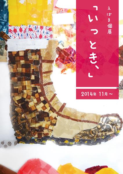 いっとき、/マスキングテープ PhotoshopCS6 2014,11.1