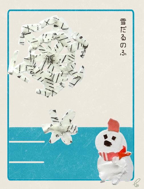 雪だるのふ/マスキングテープ PhotoshopCS6 2016,10,1