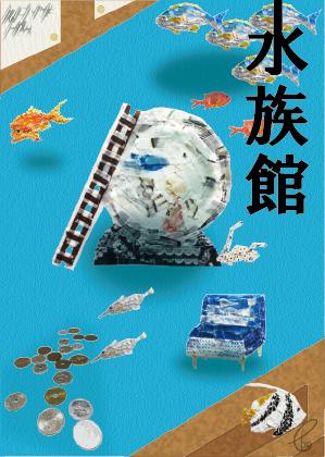 水族館/マスキングテープ PhotoshopCS6 IllustratorCS6 2013,2.28