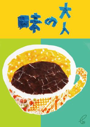 大人の味/マスキングテープ 2012,9.15