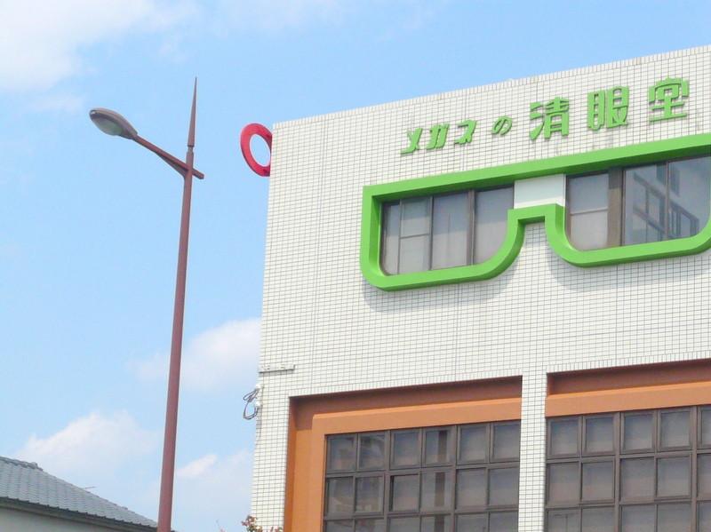 薩摩川内市大小路町国道3号線沿いで営業しています。