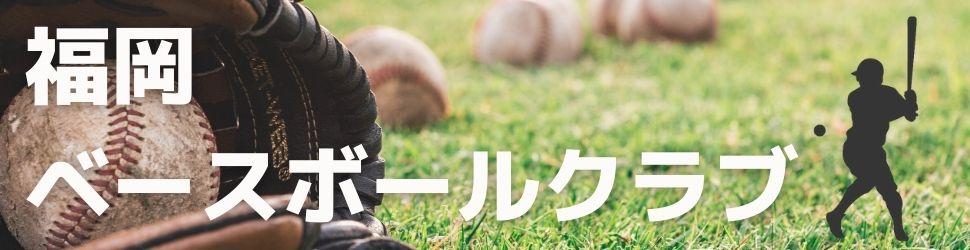 福岡ベースボールクラブのバナー