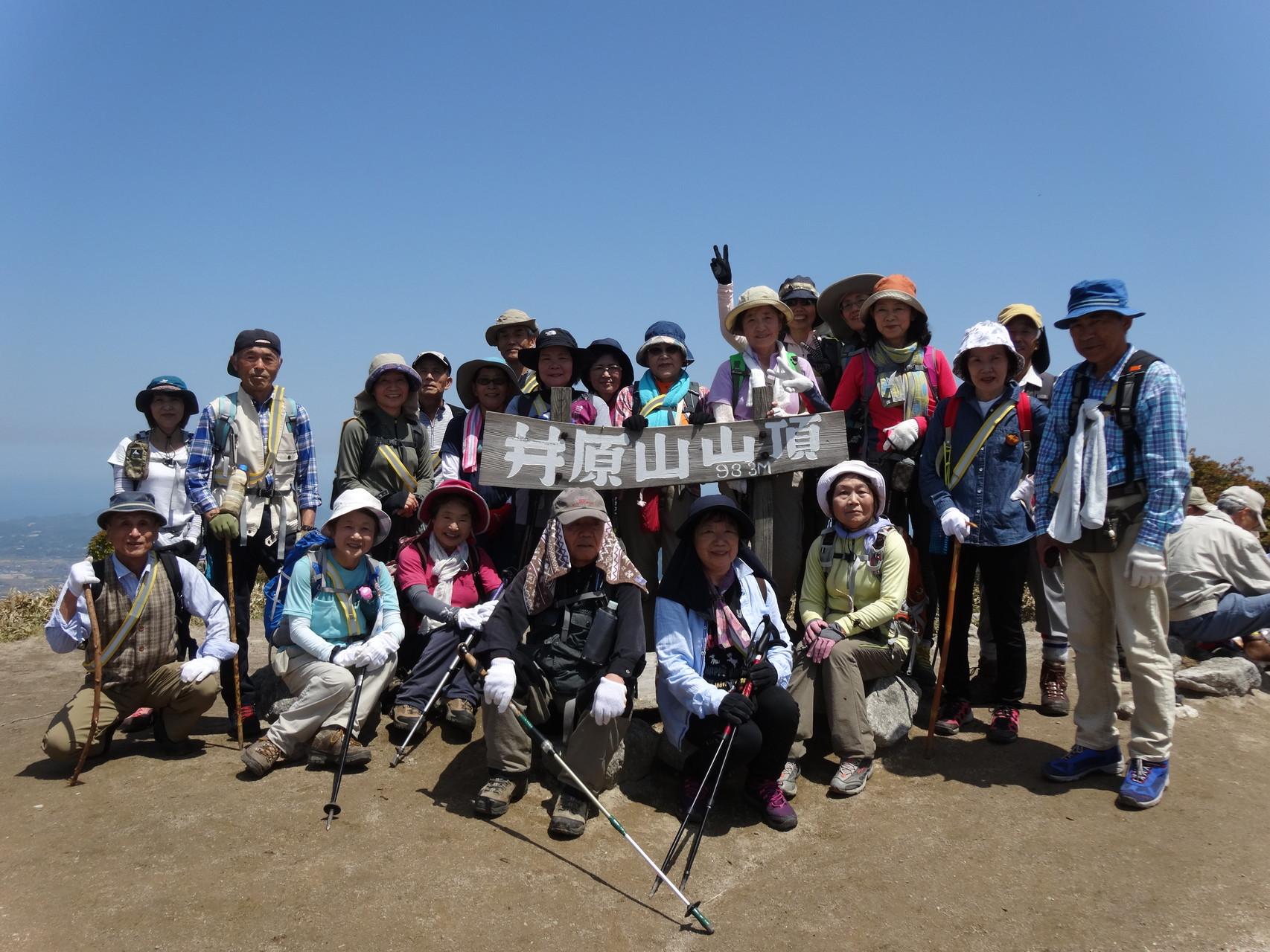 井原山です