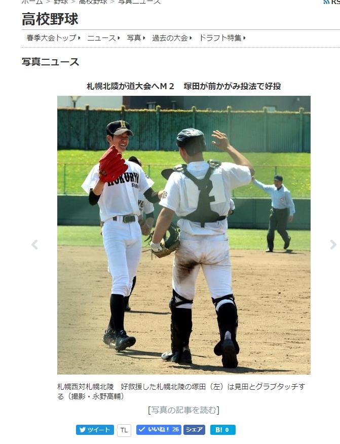 日刊スポーツWeb版より
