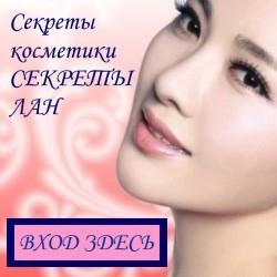 косметика секреты лан