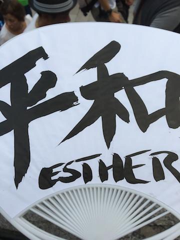 Das habe ich geschrieben, Aussprache: Hei Wa, Bedeutung: Friede, die Japaner waren davon begeistert