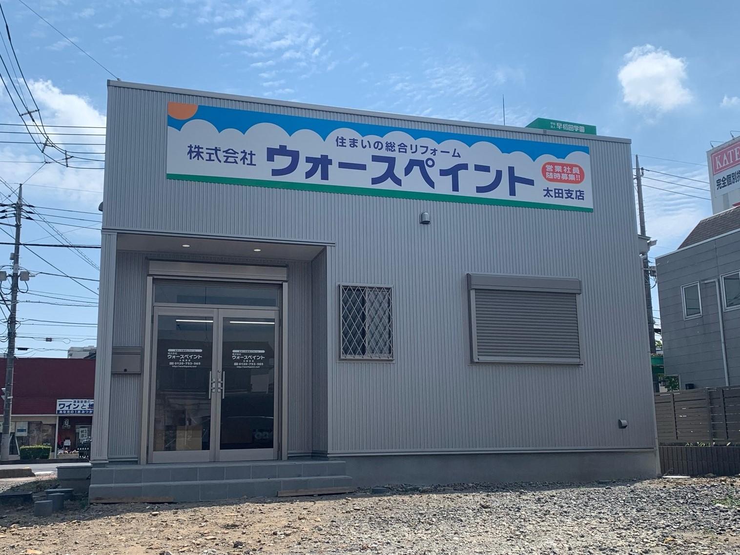 太田支店のお引越し♪