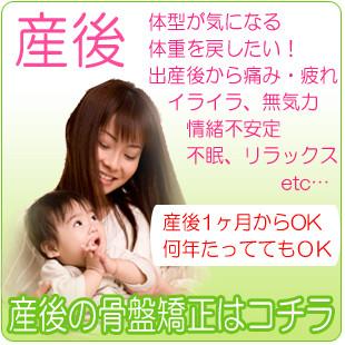 産後の骨盤矯正、産後の体型が気になる、体重を戻したい、出産後から痛み、疲れ、イライラ、無気力、情緒不安定、不眠、リラックス