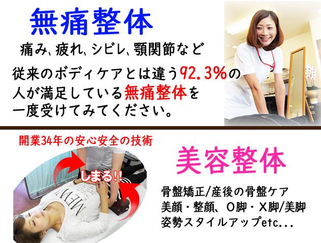 従来のボディケアとは違う94-1-の人が大満足している無痛整体を1度受けてみてください